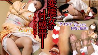 SM-MIRACLE E0877 変態女の性感帯 ~アナル昇天~千尋