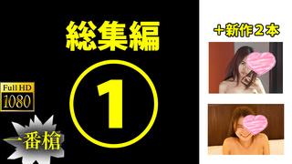 【Hey動画|一番槍】4156-028|一番槍総集編①+新作2本#プロイ#アゴー - 1