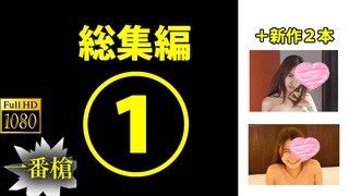 【Hey動画|一番槍】4156-028|一番槍総集編①+新作2本#プロイ#アゴー - 4