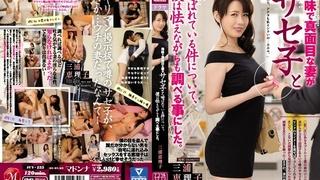 地味で真面目な妻がサセ子と呼ばれている件について、僕は怯えながらも調べる事にした。 三浦恵理子 JUY-233