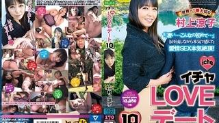 村上涼子(中村りかこ、黒木菜穂) イチャLOVEデート10 世界で1番大切な村上涼子 CESD-324