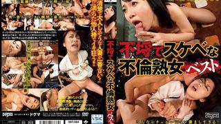 不埒でスケベな不倫熟女ベスト DDT-564 - 1