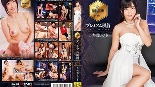 プレミアム風俗VIPフルコース in 大槻ひびき MXGS-926