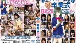 キチックス/妄想族 私立キチックス女学院 祝 卒業式 8時間 美少女揃いの女子校生18名 旅立ちSEXスペシャル KTKY-001 - 1
