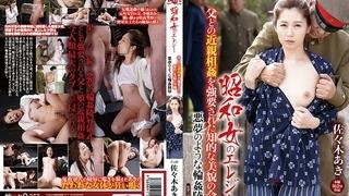 昭和女のエレジー 父との近親相姦を強要された知的な美貌の令嬢 悪夢のような輪姦陵辱 佐々木あき HBAD-345