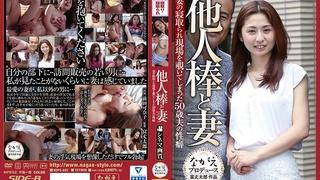 他人棒と妻 妻の寝取られ現場を覗いてしまった50歳夫の性癖 前田可奈子 NSPS-635