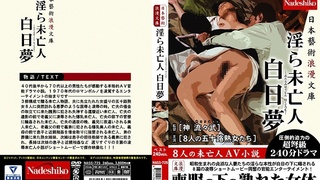 日本藝術浪漫文庫 淫ら未亡人 白日夢 NASS-725 - 2