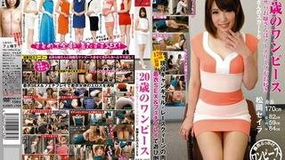 FNK-017 20歳のワンピース コンサバお嬢さんはノースリーブがお好き お姉さんのスカート 5 松岡セイラ