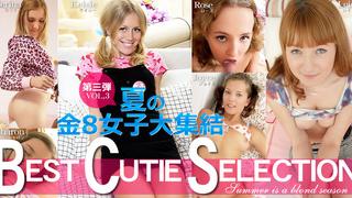 夏季限定配信 Best Cutie Selection 夏の金8女子大集結!第三弾! / 金髪娘 Kin8tengoku 1756