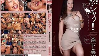 熟シャッ!! 熟女を溺愛するカタチ 森下美緒 DJE-074