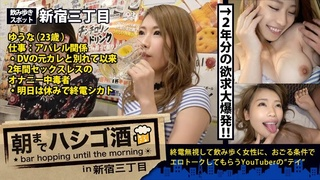 300MIUM-101 朝までハシゴ酒 01 in 新宿三丁目 ゆうなちゃん 23歳 アパレル店員