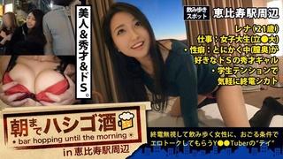 300MIUM-171 朝までハシゴ酒 09 in 恵比寿駅周辺 レナちゃん 21歳 大学生