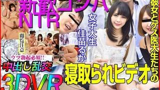 【VR】彼女とゲス医大生たちの寝取られ中出し乱交ビデオ!! 佳苗るか