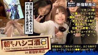 300MIUM-147 朝までハシゴ酒 06 in 新宿駅周辺 りかさん 24歳 コスプレイヤー