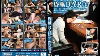 東京銀座BARオーナー盗撮動画 知らずに入店したら姦られる… 昏睡BAR3 モデル・タレント級美女ばかりを狙ったバーテンダーのカクテルには睡眠薬が混入されていた! TSP-381